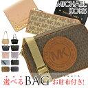 数量限定! マイケルコース MICHAEL KORS 選べる大人気バッグ 福袋 財布 バッグ レディース   送料無料 2020 バック …