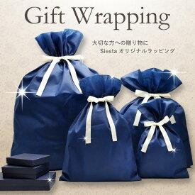 プレゼント用 ラッピング ギフト【 コーチ ・ ケイトスペード ・ フルラ など】財布 バッグ 当店でお包みします!gift-wrap