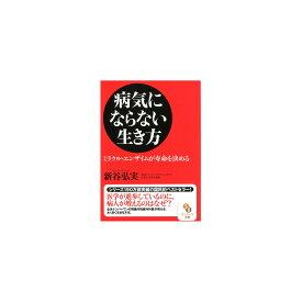 (文庫)病気にならない生き方 新谷弘実(発行:サンマーク出版)