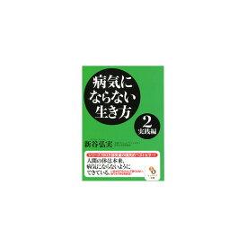 (文庫)病気にならない生き方2 実践編 新谷弘実(発行:サンマーク出版)