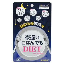 新谷酵素 夜遅いごはんでも 35粒(7回分)【トライアル】