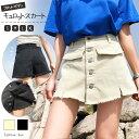 [レビューキャンペーン対象商品]【ネコポス送料無料】キュロット レディース スカート ショートパンツ フロントボタン…