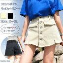 【ネコポス送料無料】フロントボタンキュロットスカート