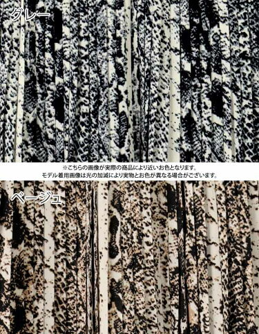 [M便◎]パイソン柄でワンランクUPスタイルが簡単に[プリーツプリーツスカートレディースロングマキシ長め膝下丈パイソン蛇柄ヘビ柄アニマル柄フレアウエストゴムらくちんロングシーズン][ボトムススカート]パイソン柄プリーツスカート[190643]