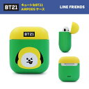 【BT21公式ライセンス商品】BT21 BASIC Airpods Case-CHIMMY