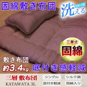 送料無料!敷布団【楽天最安値に挑戦】安眠寝具敷き布団nude-shiki2
