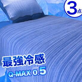 3点セット Q-MAX 冷感 タオルケット 冷感 敷パッド クール 枕パッド ひんやり 冷感 クール ニット 涼感 涼しい 夏用 リバーシブル 吸水速乾 2WAY Cool キルトケット 掛け敷き布団セット シングル 3点セット 送料無料