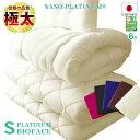 布団セット シングル 日本製 極太 極厚 固綿 5層構造 6点セット 軽量 高反発 固反発 敷き布団 マットレス NANOプラチ…