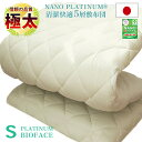 日本製 5層構造 極太 極厚 敷布団 シングル NANOプラチナ 清潔 制菌 抗菌 防臭 防カビ ほこりが出にくい 敷き布団 シ…
