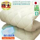 日本製 敷布団 ダブル 極太 極厚 固綿 5層構造 軽量 高反発 固反発 マットレス 敷き布団 シングル NANOプラチナ 清潔 …