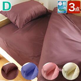 布団カバー ダブルサイズ 3点セット 選べる 和式タイプ ベットタイプ D 枕カバー 2枚付き シルク調 ブロード生地 シルク調の優しい肌触り さらさら 速乾 ドライ 掛け布団 ベット 送料無料