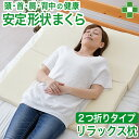 【送料無料】安定形状まくら 逆流性食道炎 通常サイズ 80×90cm 傾斜枕 リラックス 足枕 首サポート 肩 頚椎サポート …