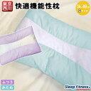 【東京西川】Sleep fitness スリープフィットネス 安眠枕 高さ調節OK ウォッシャブル枕 34×49cm 肩・頭部・首に…