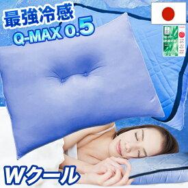 日本製 接触冷感 まくら 枕 Wクール 枕パッド Q-MAX 冷感 涼感 ひんやり Qマックス 優しい 吸水速乾 Q-MAX0.5 最大値 防ダニ 抗菌 防臭 吸汗 パッド2980円 ふわふわ弾力 寝やすい 43x63cm 帝人 テイジン マイティトップ2 送料無料