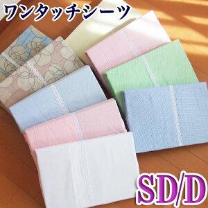 セミダブル ダブル シーツ 880円 織物生地 ワンタッチシーツ/全周ゴム付・取り付け簡単 無地カラー プリント ※色柄・織りおまかせです。(写真以外の色も含まれます)ご了承願います。