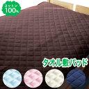 綿100% 敷きパッド シングル タオル 汗をしっかり 吸収 優しい肌触り コットン 100% 敷パッド ベッドパッド シーツ …