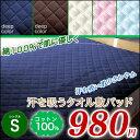 【8枚まで同梱運賃】タオル 汗をしっかり吸収する!優しい肌触り コットン100% ベッドパッド シングルS 敷きパッド …