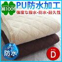 1780円 綿100% 防水加工 敷パッド D ダブル タオル 汗をしっかり吸収する!優しい肌触り おねしょ対策 コットン100…