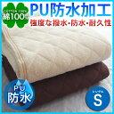 1280円 綿100% PU 防水加工 敷パッド タオル 汗をしっかり吸収!優しい肌触り おねしょ対策 敷パッド ベッドパッド …
