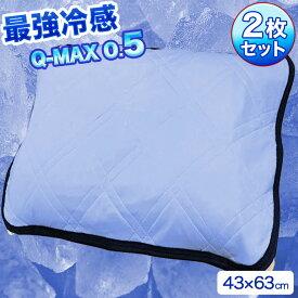 2枚組み クール Q-MAX 枕パッド 2枚セット 接触冷感 ピロパッド 冷感 涼感 ひんやり Qマックス ニット織り 優しい 吸水速乾 枕 敷きパッド シーツ まくら マクラ Q-MAX0.5 最大値 メール便対応 代引き不可 送料無料