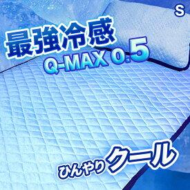 接触冷感 クール Q-MAX 敷きパッド シングル 100X205 冷感 涼感 ひんやり Qマックス ニット織り 優しい 吸水速乾 ベットパット 敷パッド シーツ 敷き布団 敷布団 マットレス シーツ Q-MAX0.5 最大値 送料無料