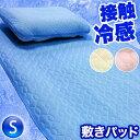 【接触冷感】クール Q-MAX 敷きパッド S・シングル 冷感 クール ひんやり ニット織りで優しい肌ざわり【ベットパット…