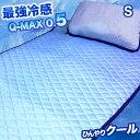 敷きパッド【接触冷感】Q-MAX0.5 敷きパット・1490円S・シングル ニット織りで優しい肌ざわり【汗をよく吸う吸水速乾加工】【ベットパット 敷パッド シー... ランキングお取り寄せ