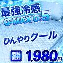 【送料無料】【接触冷感】クール Q-MAX0.5 敷きパットS・シングル ニット織りで優しい肌ざわり【汗をよく吸う吸水速…