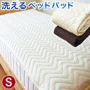 ベッドパッド シングル 100×200cm 年中使える 丸洗いOK ウォッシャブル 清潔 防カビ加工 抗菌 制菌 防臭 消臭 シー…