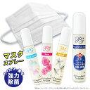 日本製 マスク スプレー 除菌 NANOプラチナ 花粉症対策 EX ウイルス除去 長時間除菌 マスク 消臭 抗菌 ローズ ネロリ …
