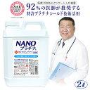 除菌 NANOプラチナ マスク スプレー 付き 92%の医師が推奨 長時間除菌 消臭 防カビ ウイルス除去 2000ml 花粉 対策 …