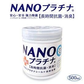 日本製 NANOプラチナ 置き型タイプ500ml 大容量 ウイルス除去 除菌 消臭 長時間抗菌 特許 プラチナ シールド技術 安心安全 優しい 防腐剤無添加 ウイルス除去 空間除菌 送料無料
