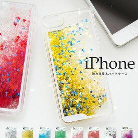 【メール便送料無料】iphoneケース流れ星iphoneケースケースの中がキラキラと動く幻想的なiphoneケース おすすめ iphone6 iphone6S iphone6plus iPhone5 iPhone5s iPhone5c ラメ 流れ星 液体 キラキラ 春 夏 フラッシュ FGS 【ペア割】