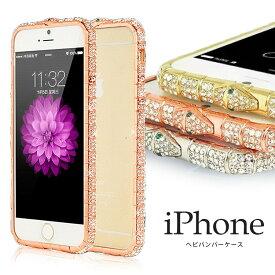 【メール便送料無料】バンパーケース iphoneラインストーンバンパーケース可愛いヘビがモチーフのキラキラビジューアルミバンパーケースキラキラ おすすめ iphone6 iphone6S iphone6plus iPhone5c ラインストーン ビジュースネーク 蛇 【ペア割】