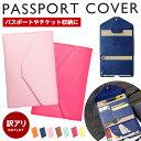パスポートケース★メール便送料無料★パスポートマルチケースパスポート マルチケース 財布 多機能収納ファスナー付…