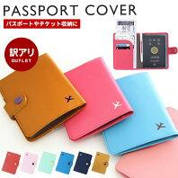 パスポートケース☆メール便送料無料☆スキミング防止パスポートケースパスポートカバー パスポート収納