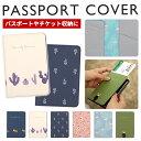 パスポートケース★メール便送料無料★アニマル&フラワーパスポートケースパスポートカバー パスポート収納 カバー …