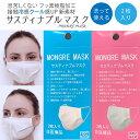 高機能 新素材冷感マスク 息苦しくないフッ素樹脂加工高機能マスク ノーズワイヤー MONGRE MASK (モングレ マスク)…