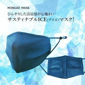 サスティナブルICE(アイス)マスク 夏用/即納 フリーサイズ ストッパー付 マスク1枚 保冷剤8個 パッケージ入り 新素材冷感マスク ノーズワイヤー MONGRE MASK (モングレ マスク) 接触冷感 洗