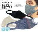 【日本製マスク】洗える日本製ワイヤー入り3Dマスク2枚入り 吸汗速乾 接触冷感 UVカット 個包装 立体 布マスク 耳が痛…