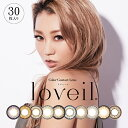 【送料無料】ラヴェール loveil(1箱30枚入り / ワンデー / 度なし / 度あり / カラコン / カラーコンタクト / 倖田來…