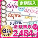 【定期購入】【送料無料】ワンデーアキュビューディファインモイスト 6箱セット(ワンデー アキュビュー ディファイン…