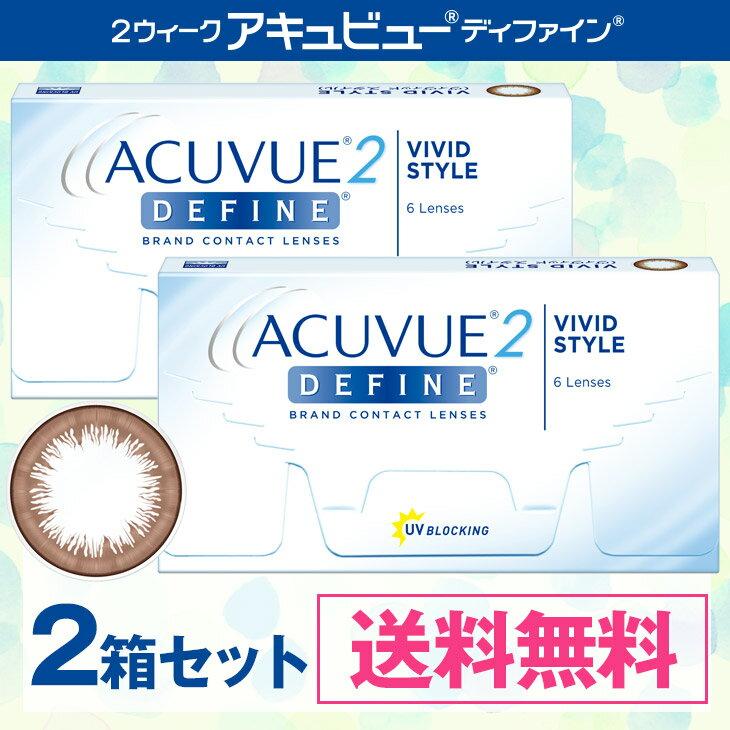 【送料無料】【YM】2ウィークアキュビューディファイン2箱セット(1箱6枚入り / 2週間 / 度あり / ヴィヴィッドスタイル)