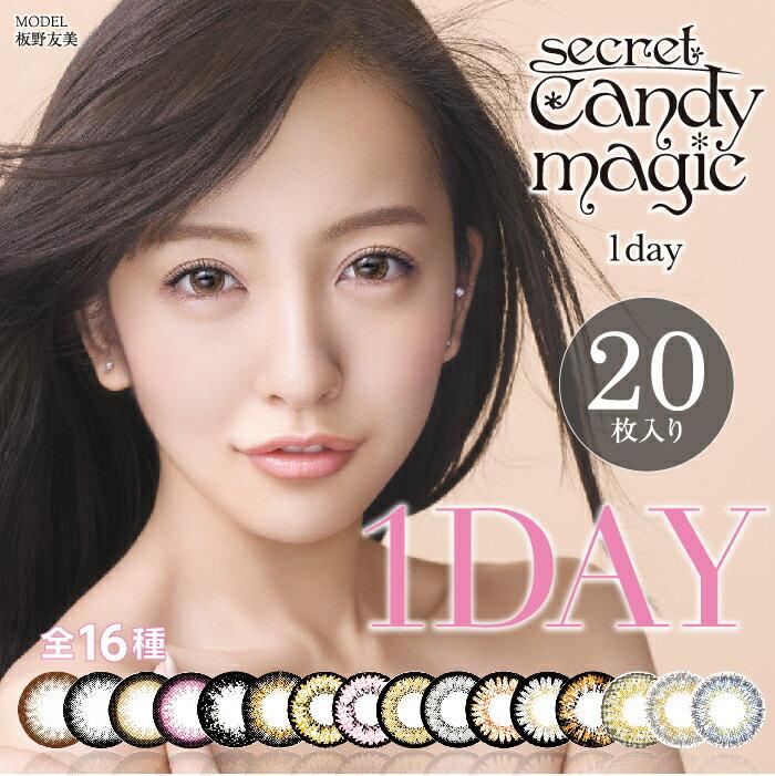 【送料無料】【YM】シークレット キャンディーマジック ワンデー secret candymagic 1day(1箱20枚入り / ワンデー / 度あり / 度なし / カラコン / カラーコンタクト / 板野友美)