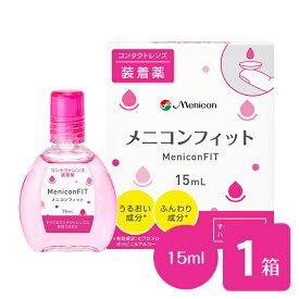 【送料無料】【YM】メニコンフィット 15ml 1本 (コンタクトレンズ装着液 / メニコン フィット / fit / menicon)