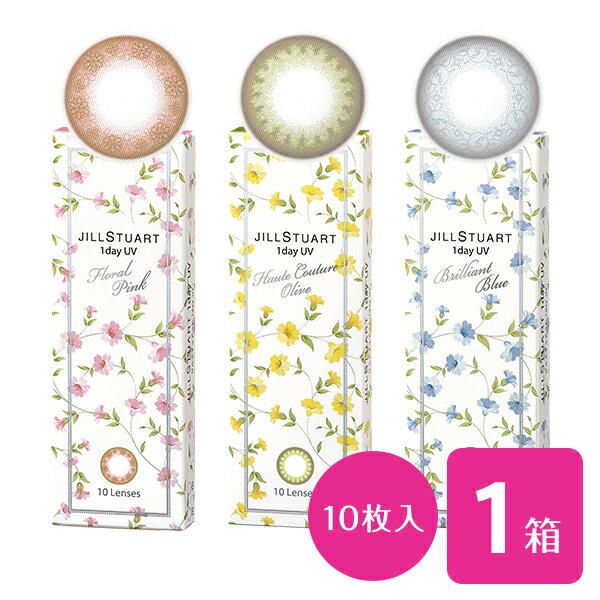 【送料無料】【YM】JILL STUART 1day UV ジルスチュアートワンデー(1箱10枚入り / ワンデー / 度あり / 度なし / カラコン / カラーコンタクト / ピンク / グリーン / ブルー)