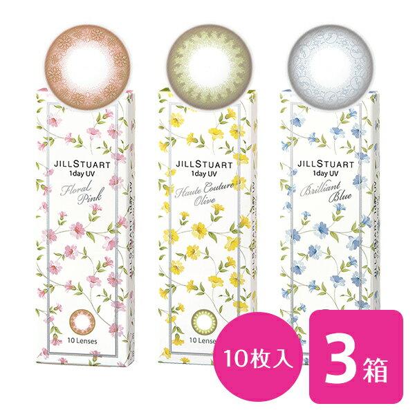 【送料無料】【YM】JILL STUART 1day UV ジルスチュアートワンデー 3箱セット(1箱10枚入り / ワンデー / 度あり / 度なし / カラコン / カラーコンタクト / ピンク / グリーン / ブルー)