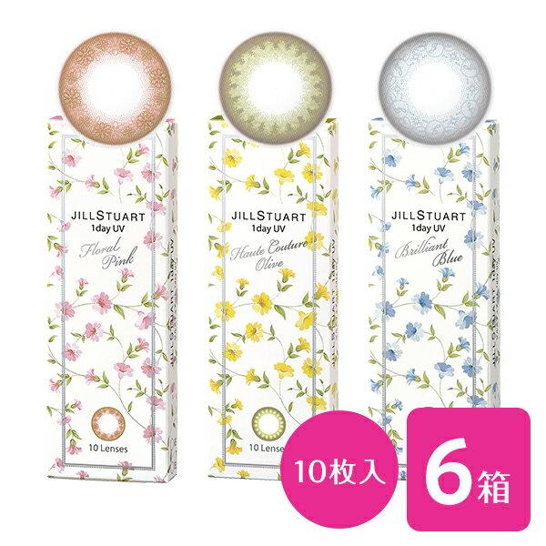 【送料無料】JILL STUART 1day UV ジルスチュアートワンデー 6箱セット(1箱10枚入り / ワンデー / 度あり / 度なし / カラコン / カラーコンタクト / ピンク / グリーン / ブルー)