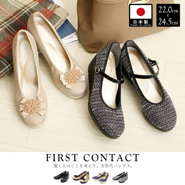 【FIRST CONTACT/ファーストコンタクト】【日本製】 パンプス 痛くない コンフォートパンプス 厚底 ウェッジソール オフィスパンプス エナメル 走れるパンプス ウォーキングシューズ ビジュー ストラップ レディース 黒 靴 小さいサイズ