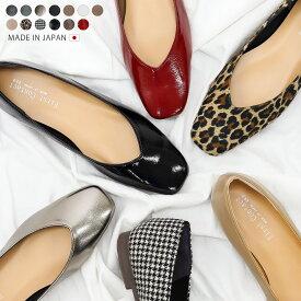 【日本製】 Vカット スクエアトゥフラットシューズ レディース パンプス 靴 ローヒール フラットシューズ バレエシューズ コンフォートシューズ 履きやすい 軽い ぺたんこ 旅行 靴 通勤 立ち仕事 走れるパンプス レザー 小さいサイズ 20代 30代 40代 50代